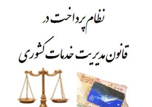 قانون خدمات کشوری