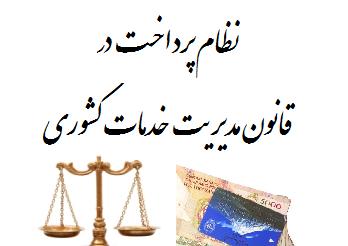 نظام پرداخت در قانون مدیریت خدمات کشوری: نکات کلیدی