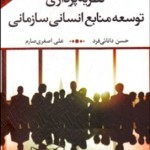معرفی کتاب «گفتارهایی در نظریهپردازی توسعه منابع انسانیِ سازمانی»