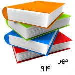 چاپ مهر 94