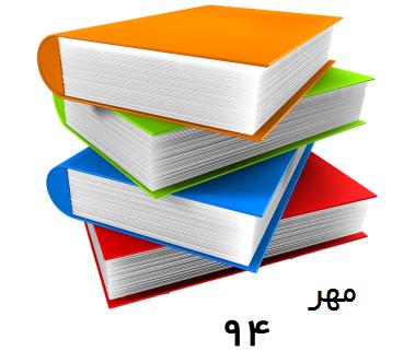 چاپ مهر ۹۴