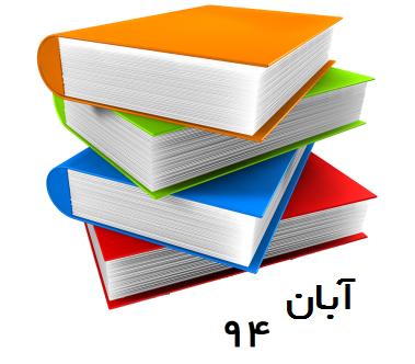 چاپ آبان ۹۴