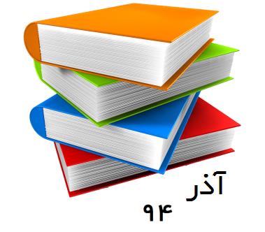 چاپ آذر ۹۴