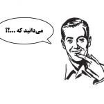بخندید و یاد بگیرید (2)