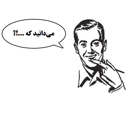 بخندید و یاد بگیرید (۲)