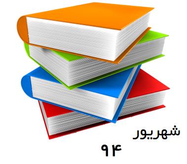 چاپ شهریور ۹۴